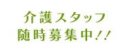 介護スタッフ随時募集中!!