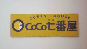 COCO七番?カレーバイキング
