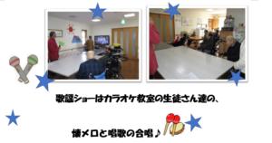 1月⛄お誕生日会・歌謡ショー♫