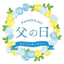 父の日 イベント食 🍱